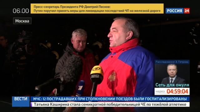 Новости на Россия 24 • Вагон разорвало пополам рассказы очевидцев о столкновении поездов в Москве