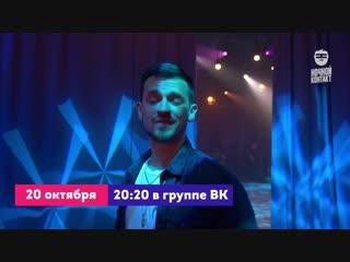 Миша Марвин в гостях у шоу «Ночной контакт»