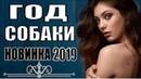 ЛЮБИМЫЙ СЕРИАЛ 2019 ГОД СОБАКИ Русские мелодрамы 2019 новинки HD