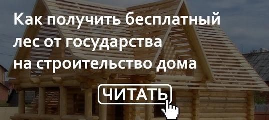 выделение древесины на строительство дома
