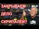 Россия крупно лоханулась на деле Скрипалей Артемий Троицкий