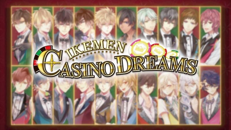 イケメンシリーズAGF2018「IKEMEN CASINO DREAMS」