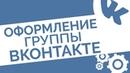 Красивое оформление группы Вконтакте Продающий дизайн группы в ВК 2018