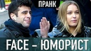 FACE – ЮМОРИСТ ПРАНК