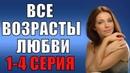 Все возрасты любви 1,2,3,4 серия мелодрамы 2018, сериалы 2018 Премьера 2018