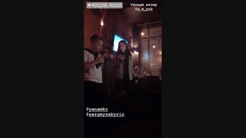 G.M pub вечер Яна Мкр Сергей Забырин