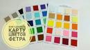 Как сделать карту цветов жесткого корейского фетра 1,2мм/How to Do a hard Korean Felt Palette