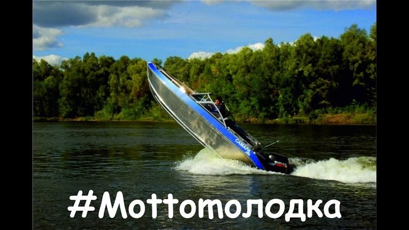Сергей Mottomo заказал Mottomoлодку