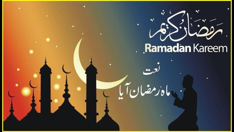 Mah E Ramzan Aya Naat|Ramadan|Sab Ko Ramzan Mubarak Ho 2019
