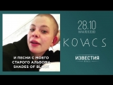 KOVACS (NL) - 26.10 • СПБ // 28.10 • МСК 1