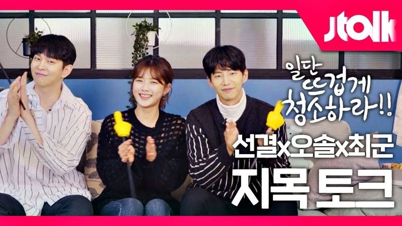 [Jtalk 인터뷰_일뜨청 3인방] '내가 만일 오솔이라면' 선결 vs 최군, 김유정(Kim You-jung)의 선