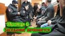 Мытищи 6 Мытищинский Суд Заседание начинается Откровения полицейских на камеру