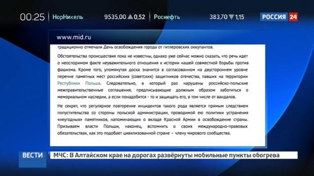 Новости на Россия 24 • В польском Гнезно похитили памятную доску в честь красноармейцев, освобождавших город