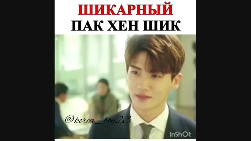 Пак Хён Шик(Сик)