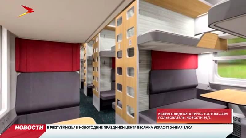 РЖД запустит новый плацкартный вагон в начале 2019 года