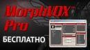 MorphVOX Pro как скачать крякнутую программу настроить и изменить голос в Skype Играх Видео