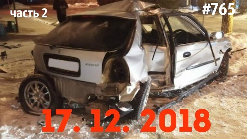 ☭★Подборка Аварий и ДТПRussia Car Crash Compilation765December 2018дтпавария