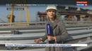 Новости на Россия 24 • Автомобильный подход к Крымскому мосту готов на 93 процента