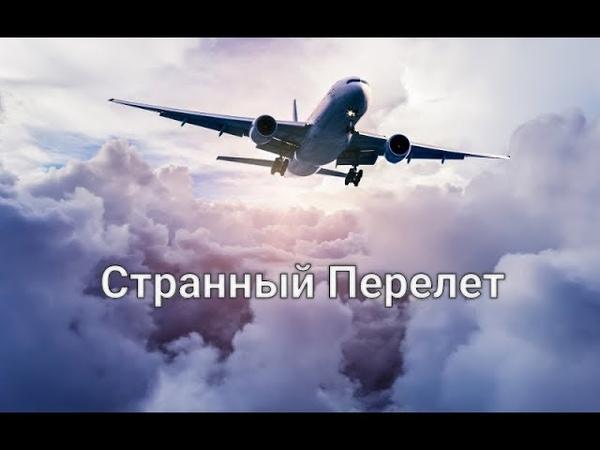 Перелет Москва Америка на плоской земле Какая форма нашей планеты круглая или плоская