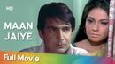 Maan Jaiye HD Hindi Full Movie Rakesh Pandey Rehana Sultan