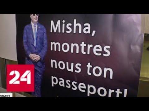 Не убедил: на конгрессе в Бельгии грузины отвергли Саакашвили - Россия 24