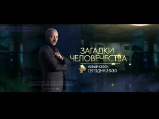 Загадки человечества 2 октября на РЕН ТВ