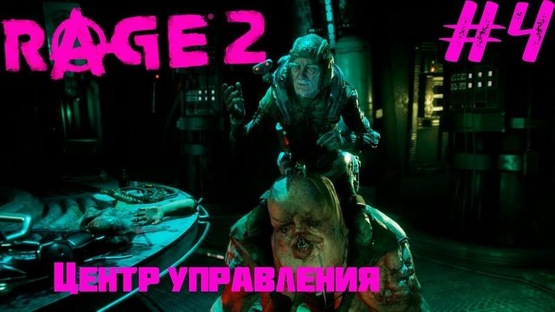 Rage 2 4 Центр управления