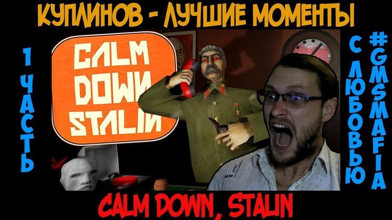 Куплинов лучшие моменты - Calm Down, Stalin - 1 часть (KuplinovPlay)