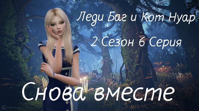 Сериал The SIMS 4Леди Баг и Кот Нуар 2 Сезон 6 СерияСнова вместе