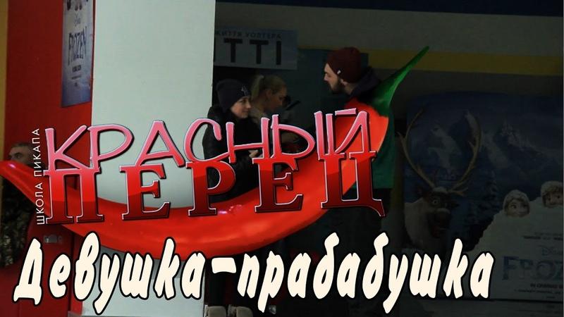 Школа пикапа Красный перец - Девушка-прабабушка [TheGoshaProduction]