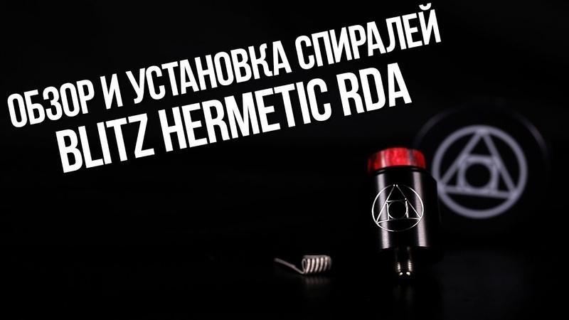 Обзор и намотка атомайзера от Blitz и SMM - Hermetic RDA   Review Blitz SMM - Hermetic RDA