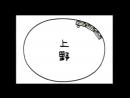 山手線の歌(Yamanote Song)