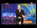 Украина мае талант 4 / Михаил СЕМЕНОВ / Киев / 14.04.12