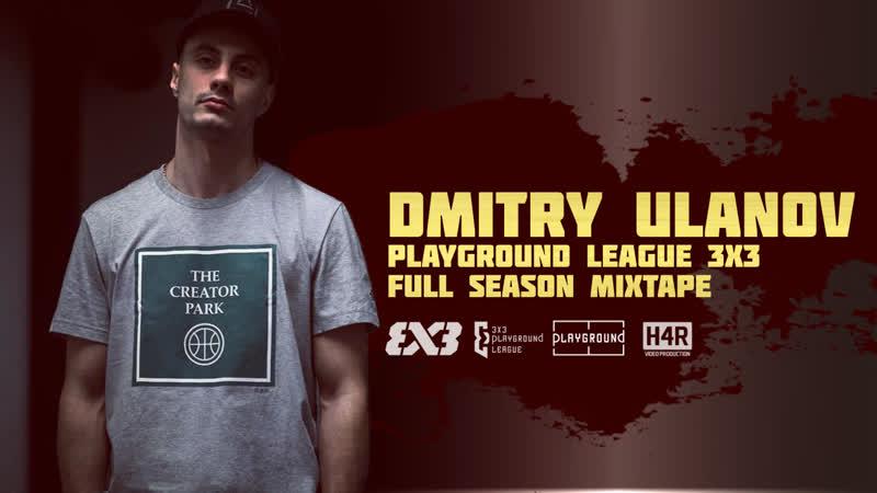 Dmitry Ulanov Playground league 3x3 full season mixtape