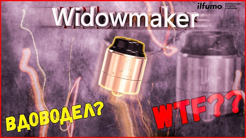 Widowmaker RDA by El Mono Vapeador Проблемы с Galaxy Fold нас не вонуют у нас тут Вдоводел