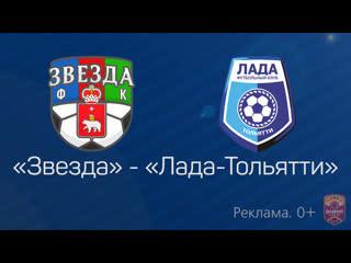 5 мая. Заключительная игра второго круга. «Звезда» - «Лада-Тольятти»