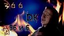 DK - 36 и 6 клип