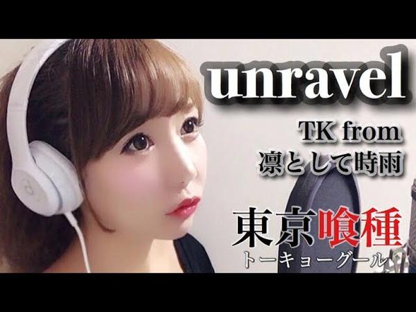Unravel TK from 凛として時雨 TVアニメ『東京喰種トーキョーグール』OP cover フル歌詞付き リクエスト曲