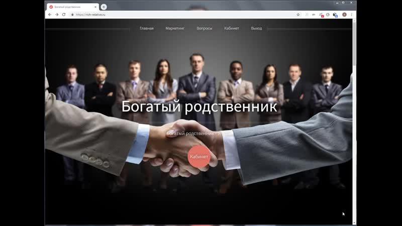 О работе сайта богатый родственник.mp4