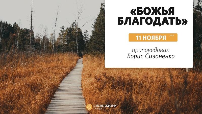 Воскресное Богослужение | 11.11.18 | проповедует Борис Сизоненко