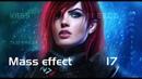 Mass effect ЖГГ. Вермайр 1. ч 17
