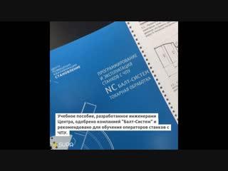 NC Балт-Систем