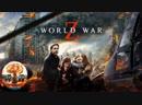 Война миров Z / World War Z 2013 720HD