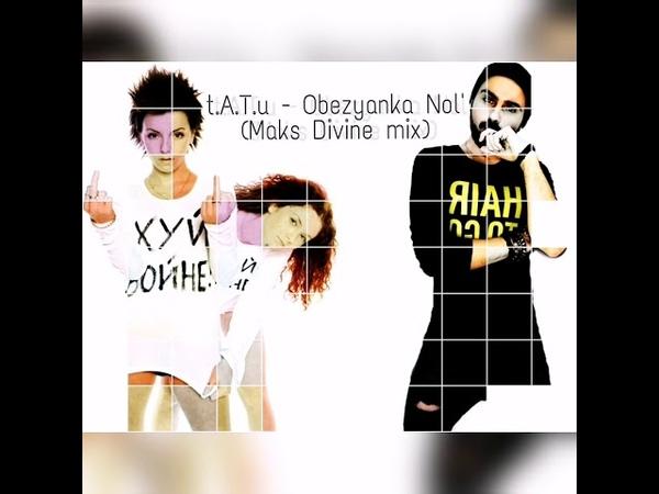 T.A.T.u - Обезьянка Ноль (Maks Divine Mix)