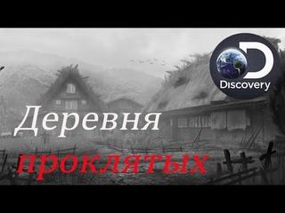 Discovery. Загадки планеты Земля 2018 4 СЕЗОН 6 СЕРИЯ Деревня проклятых