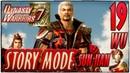 Story Mode ◄ Dynasty Warriors 7 ► Wu Глава 19: Sun Jian