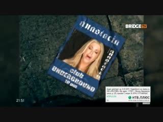 Anastacia - Left outside alone (BRIDGE TV)