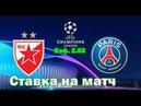 PervAn/Ставка на матч Лиги Чемпионов Цверна Звезда - ПСЖ