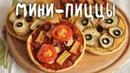 Мини-пицца – королева школьного перекуса теперь по вегану