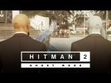HITMAN 2 | Режим призрака